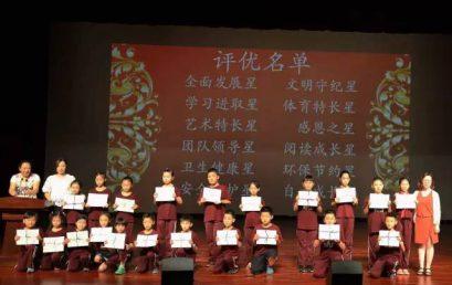 王府外国语小学2015–2016第二学年度结业式