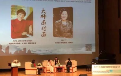 The Essay of 2016 US-CHINA Piano Education Forum Bastien Piano Teacher Training