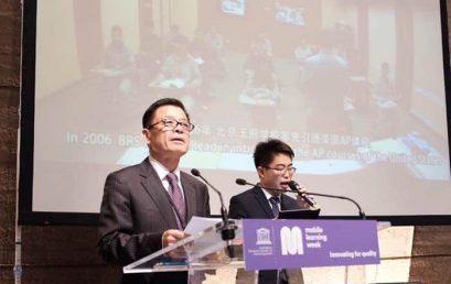 我校校长王广发参加教科文组织2016移动学习周活动
