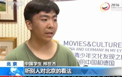 影像为桥 交流无国界|中德青少年文化发现之旅in Beijing , in BRS