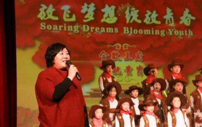 合欢王府,喜迎新年——王府外国语小学2017元旦盛宴