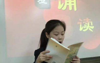 """王府外国语小学举行""""我爱诵读""""诗文朗诵比赛"""