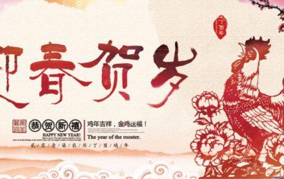 """【拜年啦~】我校校长王广发恭祝全体师生、海外校友及家长们新春愉快、""""鸡""""祥如意"""