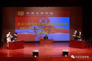 2016 BRS  Internaitonal Debate Competition