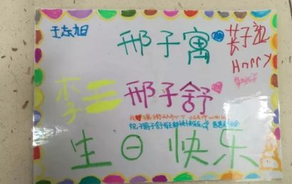 Love is Bows and Arrows-A Letter From the Parent of Xing Zishu and Xing Ziyu