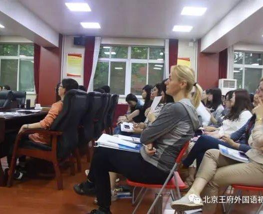 教研活动丨北京王府外国语学校初中部MYP联合教研活动