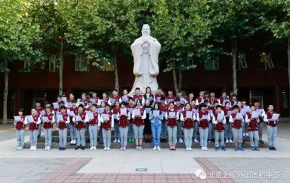 Commemoration of Confucius's 2568th Birthday  丨 Classic Reading Activity of Junior High School of RFLS