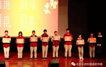 """""""月度之星""""丨北京王府外国语学校初中部""""月度之星""""颁奖典礼"""