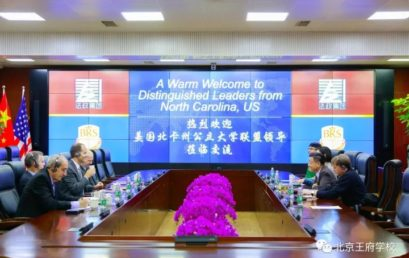 美国北卡公立大学联盟一行访问北京王府学校