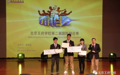 BRS Second International Debate Competition