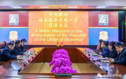 缅甸驻华大使吴帝林翁访问北京王府学校