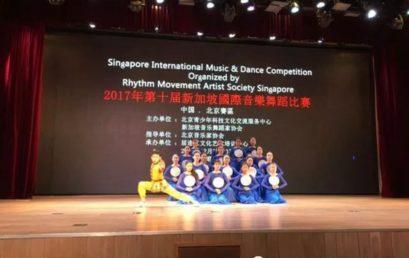 新加坡国际音乐舞蹈比赛简讯