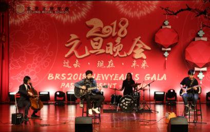 用一百种方式,让你看到我的青春风采 北京王府学校2018元旦文艺汇演