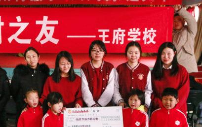 王府学子在行动 | 爱心草莓义卖 让太阳村的孩子享受温暖