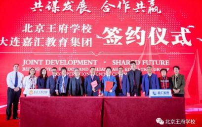 重磅消息 | 北京王府学校与大连嘉汇教育集团实现重组