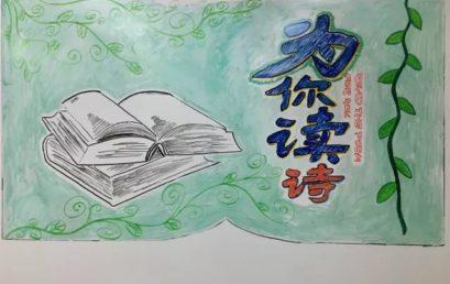教师风采|为你读诗,倾听心底最美的声音