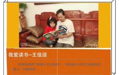 世界读书日|看王府萌娃如何爱上读书