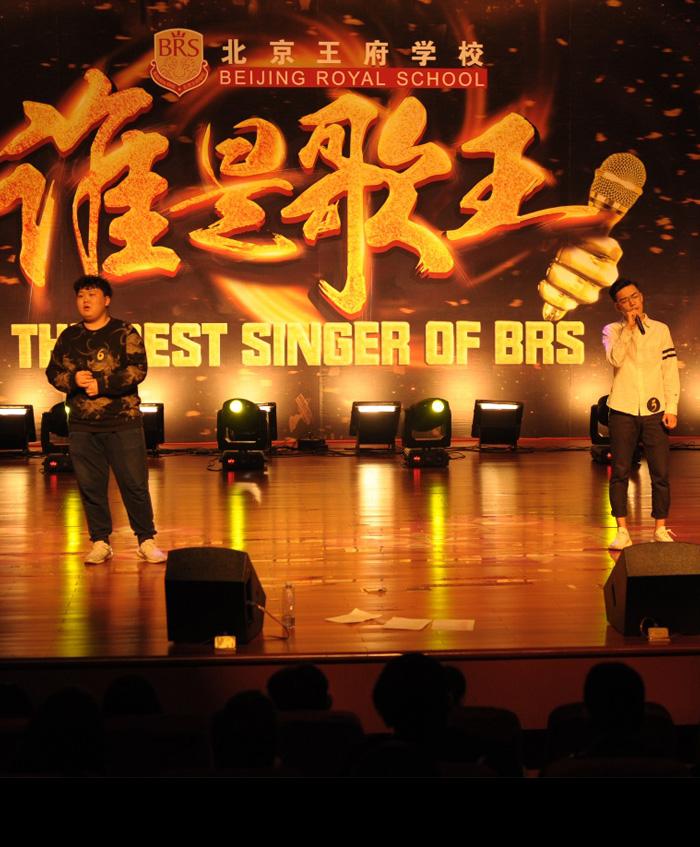 """歌声嘹亮 无冕之王 ——北京王府学校第六届""""谁是歌王""""决赛"""
