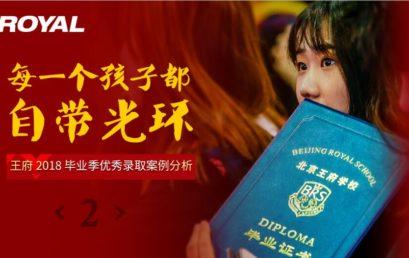 北京王府学校2018毕业季优秀录取案例分析(二) | 升学快报