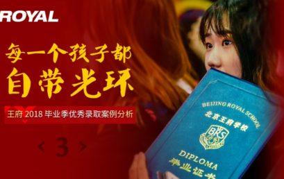 北京王府学校2018毕业季优秀录取案例分析(三) | 升学快报