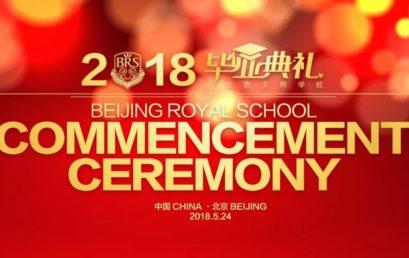 北京王府学校2018届高中毕业典礼亮点纷呈