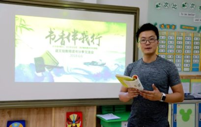 BRFLS Chinese Teachers Share Their Favorite Books
