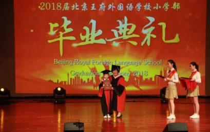 放心去飞,拥抱那片蔚蓝|北京王府外国语学校小学部2018年毕业典礼