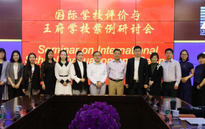 国际学校评价与王府学校案例研讨会在我校成功举办