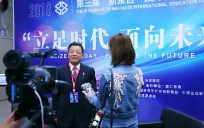 王广发校长接受中国教育报、人民日报海外版等媒体联合采访