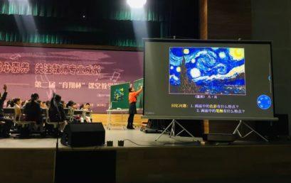 """第二届""""育翔杯""""美术组课堂教学心得 学术立校"""