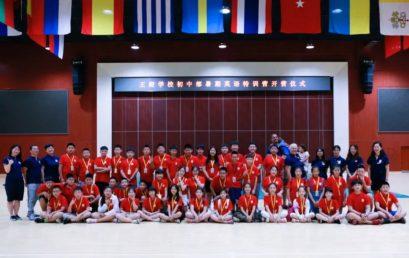超越,从第一步开始 | 北京王府外国语初中部暑期英语特训营开营