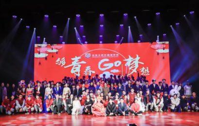 """""""够青春,Go梦想""""丨2019王府初中部跨年文艺汇演圆满举行"""