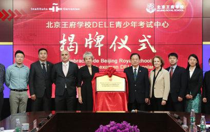 聚焦西语考试|北京王府学校DELE青少年考试中心揭牌仪式圆满举行