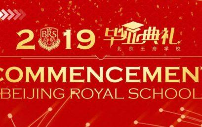 北京王府学校2019届毕业典礼:用最优秀的人才培养更优秀的人才