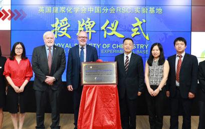 英国皇家化学会中国分会RSC₃实验基地落户王府校区