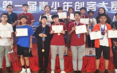 喜报 | 我校揽获昌平区第一届青少年创客大赛多项奖项