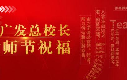 王广发总校长教师节祝福
