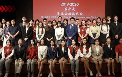 青春续航 未来可期|北京王府学校2019-2020学年度学生会干部名单公布