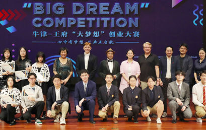 Oxford-BRS Big Dream Competition Held at BRS
