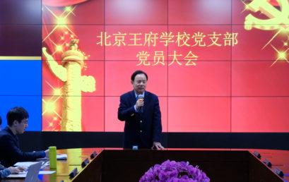 """北京王府学校党支部开展""""不忘初心,牢记使命""""专题组织生活会"""