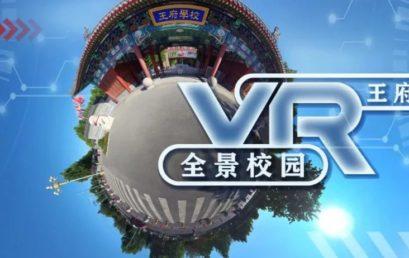 VR全景发布 | 360°身临其境,在手中漫游王府校园