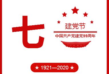 生日快乐!热烈庆祝中国共产党建党99周年