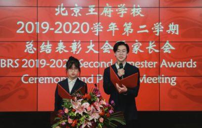 高光时刻 | 北京王府学校圆满召开2019-2020学年度第二学期总结表彰大会暨家长会