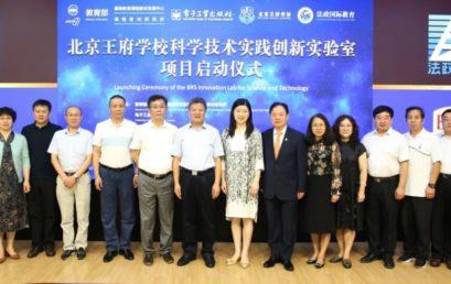 """北京王府学校""""科学技术实践创新实验室""""项目启动仪式成功举办"""