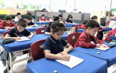 书写经典,笔韵飞扬|小学部汉字书写比赛