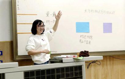 引领示范,以研促教|小学部引领课数学篇