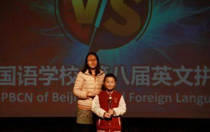 太烧脑! 小学部第八届英语拼词大赛Spelling Bee决赛