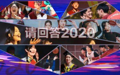 2020年,北京国际学校北京王府学校大事记