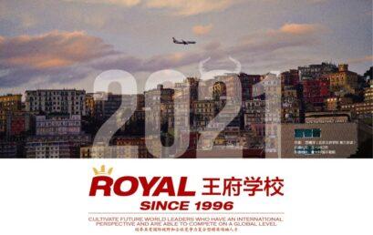 新年献礼 | 北京王府学校2021年台历来喽
