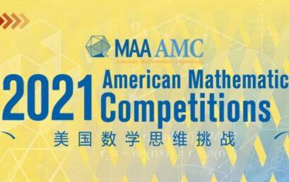 喜报 | 王府学子在2021美国数学思维挑战(AMC10&12)中斩获佳绩!